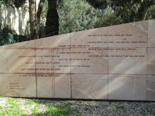 Jewish partisans anthem in the Jewish partisans memorial in Giv'ataym, Israel