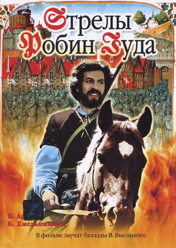 Những Bộ Phim Thần Thoại Liên Xô,Tiệp Khắc Thập Niên 80 - 14